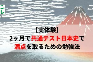 【実体験】 2ヶ月で共通テスト日本史で満点を取るための勉強法