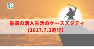 最高の浪人生活のケーススタディ(2017.7.3追記)