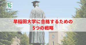 早稲田大学に合格するための5つの戦略