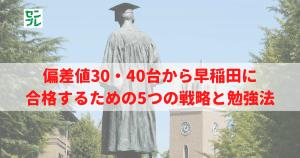 偏差値30・40台から早稲田に合格するための5つの戦略と勉強法