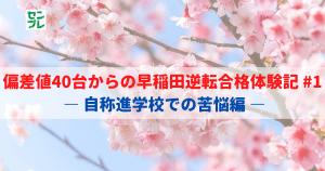 偏差値40台からの早稲田逆転合格体験記 #1 ― 自称進学校での苦悩編 ―