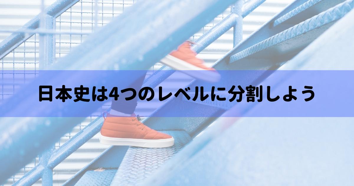 日本史は4つのレベルに分割しよう