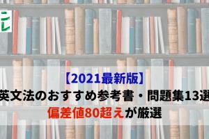 2021年最新版英文法おすすめ参考書13選