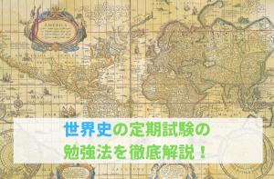 世界史の定期試験の勉強法を徹底解説!