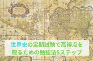 世界史の定期試験で高得点を取るための勉強法5ステップ