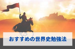 おすすめの世界史勉強法