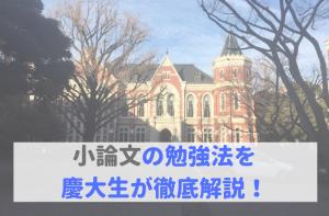 小論文の勉強法を慶大生が徹底解説!