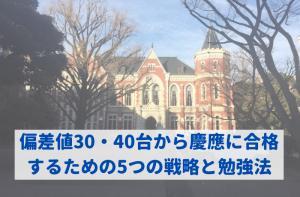 偏差値30・40台から慶應に合格するための5つの戦略と勉強法