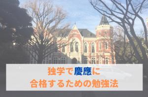 独学で慶應に合格するための勉強法