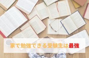 家で勉強できる受験生は最強