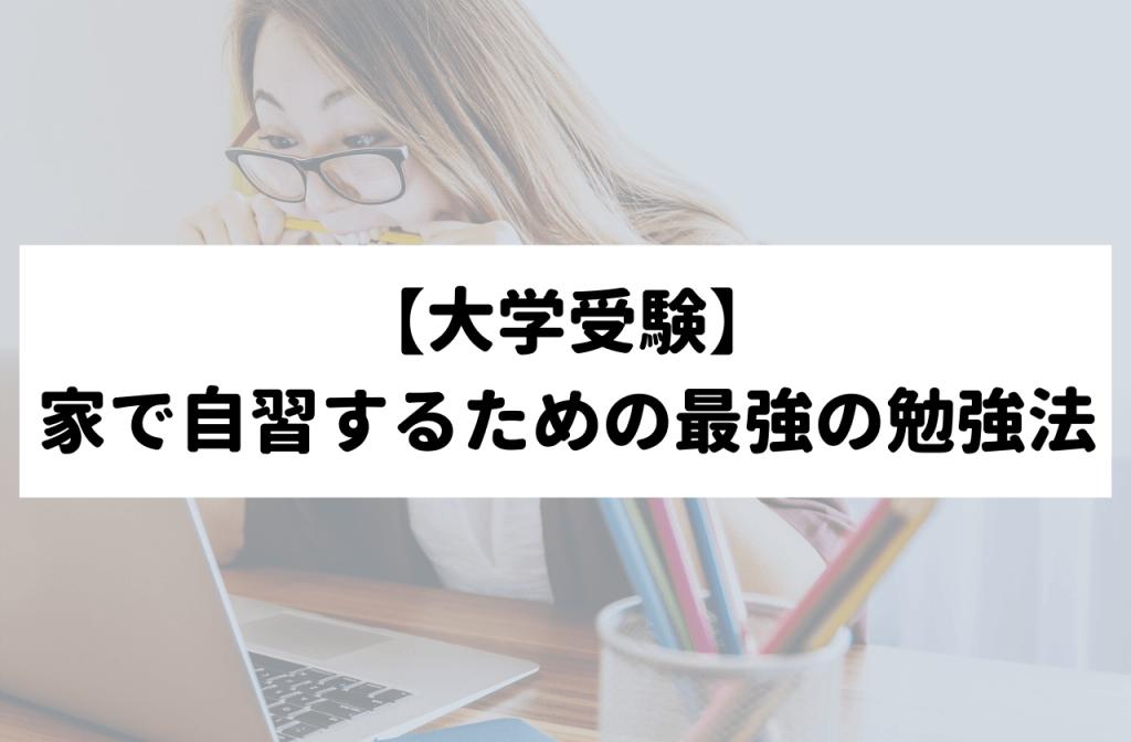 【大学受験】家で自習するための最強の勉強法