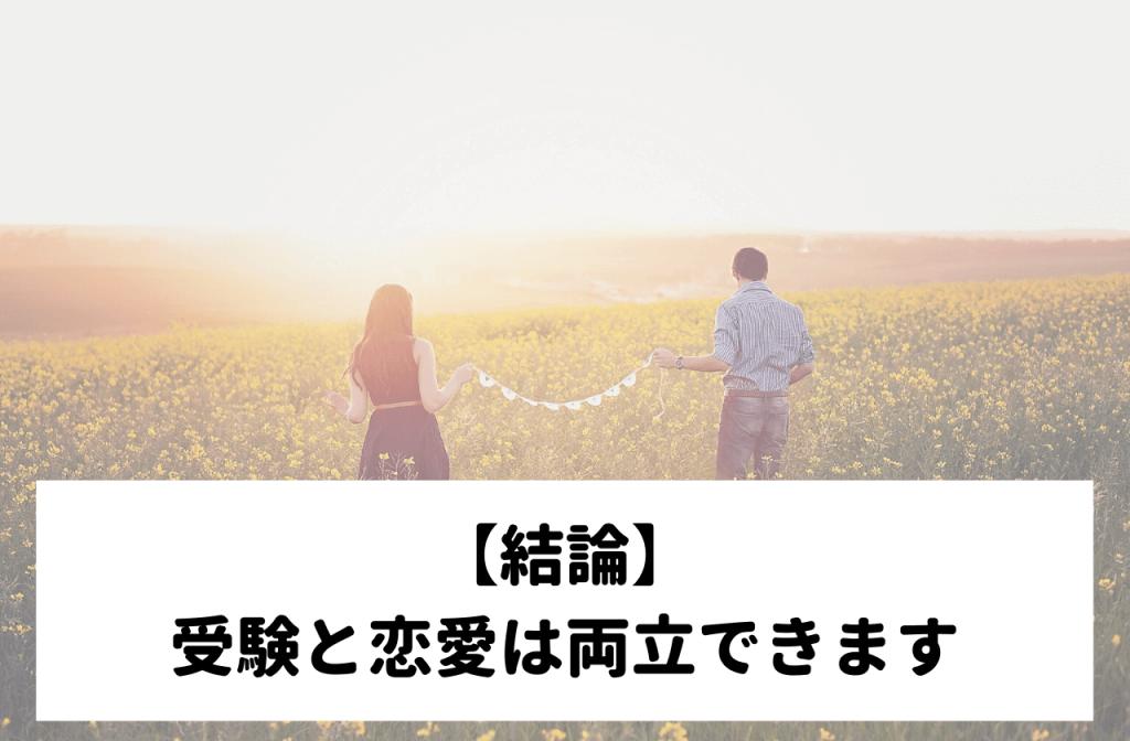【結論】受験と恋愛は両立できます