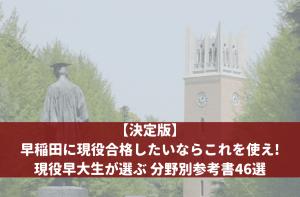 早稲田に現役合格する為の参考書