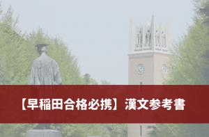 早稲田合格必携の漢文参考書