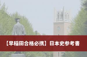 早稲田合格必携の日本史参考書