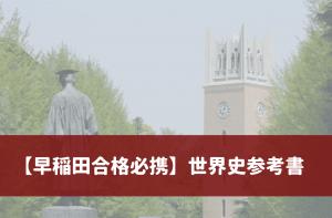 早稲田合格必携の世界史参考書