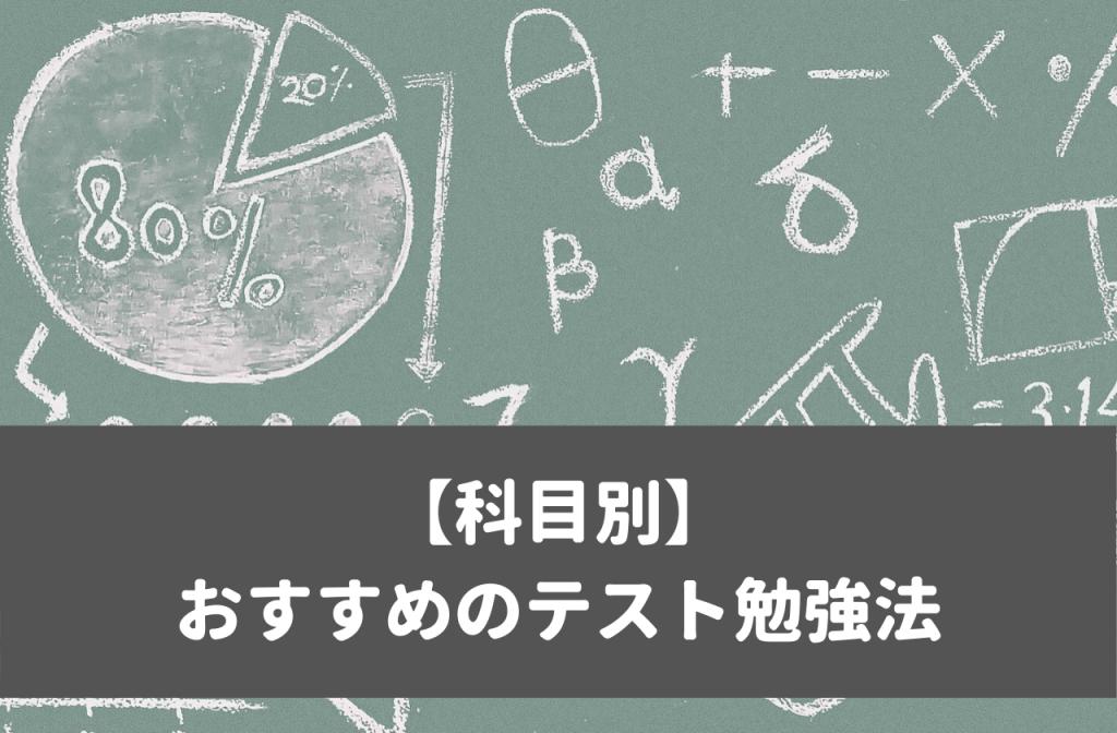 【科目別】おすすめのテスト勉強法