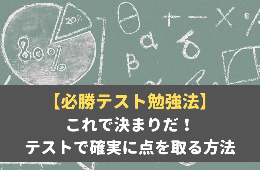 【必勝テスト勉強法】これで決まりだ!テストで確実に点を取る方法
