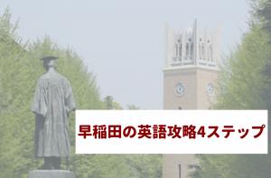 早稲田の英語攻略4ステップ