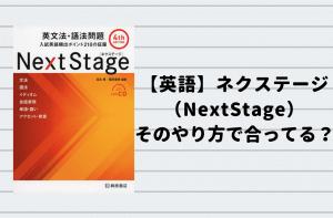ネクステージNextStageそのやり方で正しいのか