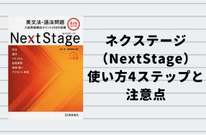 ネクステージNextStageの使い方4ステップと注意点