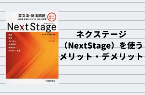 ネクステージNextStageを使うメリット・デメリット