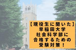 【現役生に聞いた】早稲田大学社会科学部に合格するための受験対策!