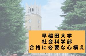 早稲田大学 社会科学部合格に必要な心構え