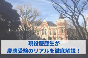 現役慶應生が慶應受験のリアルを徹底解説!