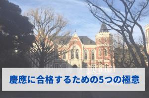 慶應の入試時期