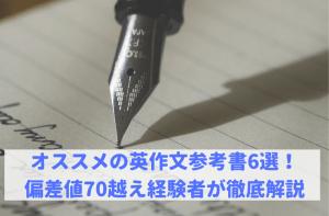 オススメの英作文参考書6選!偏差値70越え経験者が徹底解説