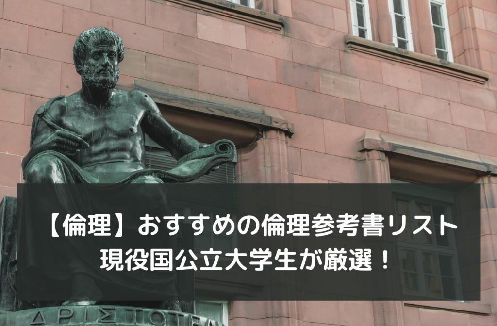 【倫理】おすすめの倫理参考書リスト 現役国公立大学生が厳選!