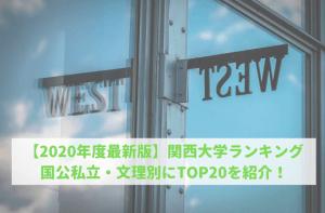 【2020年度最新版】関西大学ランキング国公私立・文理別にTOP20を紹介!
