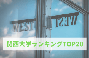 関西大学ランキングTOP20
