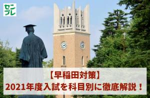 早稲田に合格するための科目別対策