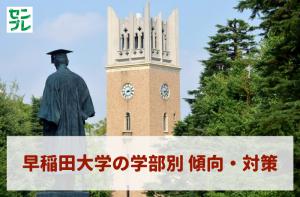 早稲田大学の学部別の傾向・対策