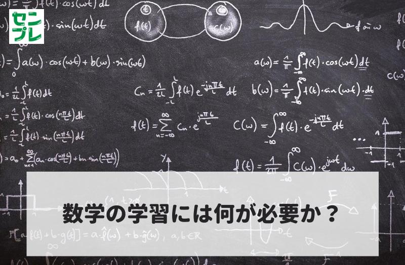 数学の学習には何が必要か?