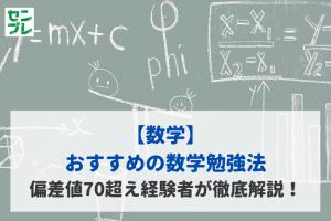 【数学】おすすめの数学勉強法 偏差値70超え経験者が徹底解説!