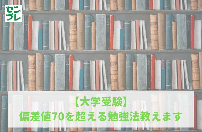 【大学受験】偏差値70を超える勉強法教えます