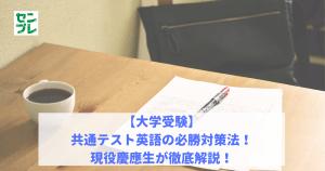 【大学受験】共通テスト英語の必勝対策法! 現役慶應生が徹底解説!