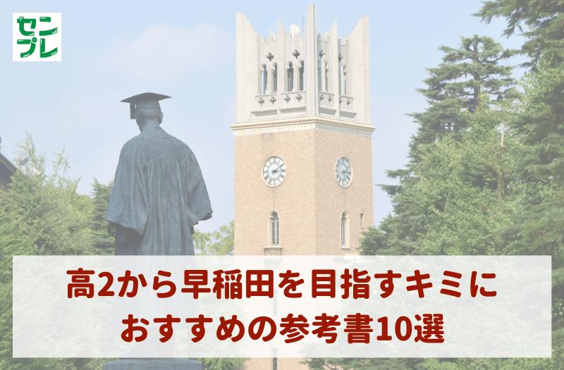 高2から早稲田を目指すキミにおすすめの参考書10選