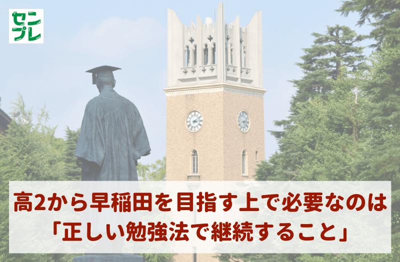 高2から早稲田を目指す上で必要なのは「正しい勉強法で継続すること」
