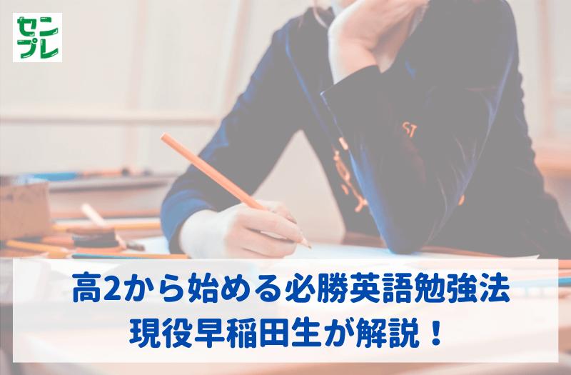 高2から始める必勝英語勉強法|現役早稲田生が解説!