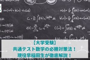 【大学受験】共通テスト数学の必勝対策法!|現役早稲田生が徹底解説!