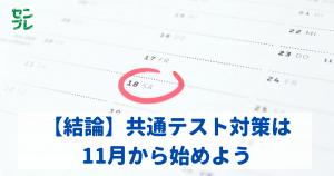 【結論】共通テスト対策は11月から始めよう
