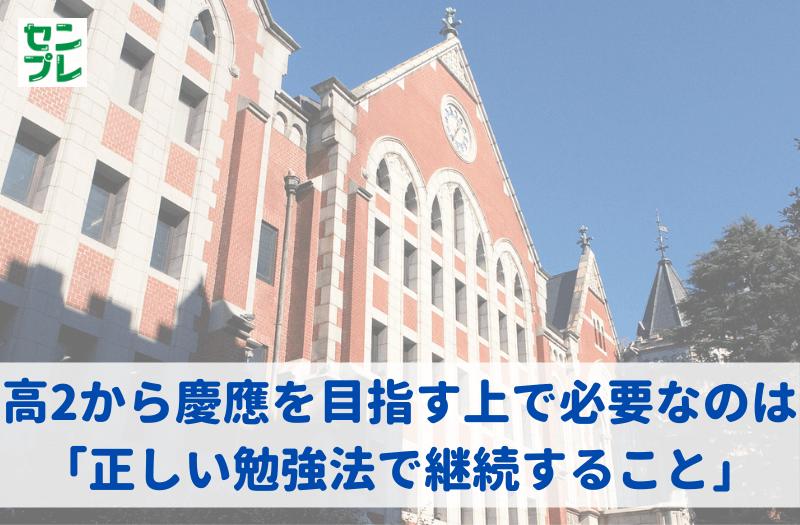 高2から慶應を目指す上で必要なのは「正しい勉強法で継続すること」