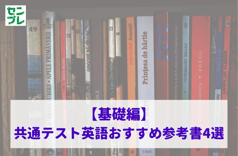 【基礎編】共通テスト英語おすすめ参考書4選