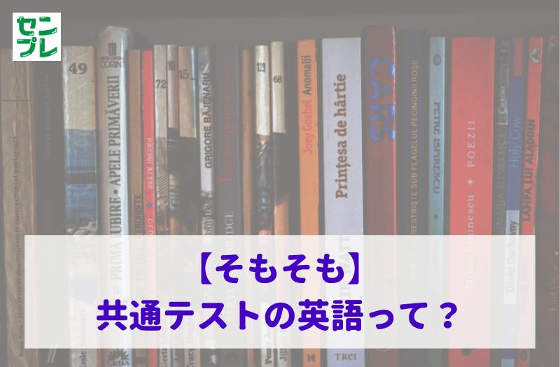 【そもそも】共通テストの英語って?