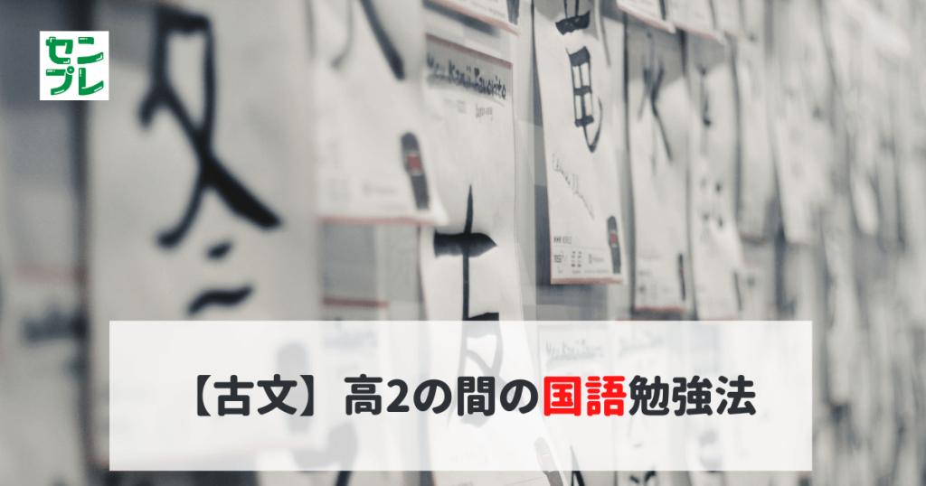 【古文】高2の間の国語勉強法