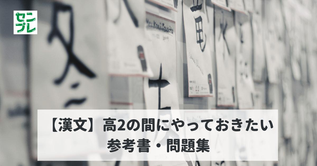 【漢文】高2の間にやっておきたい参考書・問題集